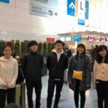 『生徒がイギリスに語学研修に向かいます』の画像