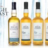 『【新商品】スウェーデンのウイスキー「ハイコースト シングルモルト4種」発売』の画像