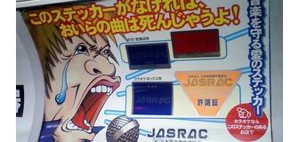 民主「書籍版JASRACを作ってネットユーザーから利用料を徴収するわ」