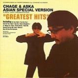 『今週の1枚(75)「GREATEST HITS/CHAGE & ASKA」』の画像