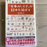 『ジェンダー平等とPTA【おすすめ本12】「家事のしすぎ」が日本を滅ぼす』の画像