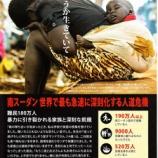 『南スーダン 世界で最も急速に深刻化する人道危機 --国連UNHCR協会』の画像