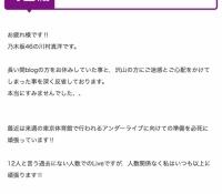 【乃木坂46】川村真洋がブログでスキャンダルの謝罪か。