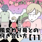 風変わり母との付き合い方【11】