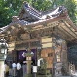 『いつか行きたい日本の名所 能勢妙見山』の画像