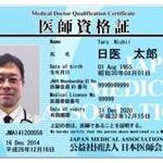 外国人「日本の医者コミュ障すぎやろwwwwwww」
