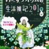 電子書籍「いたずらオウムの生活雑記2018」発売しました!