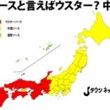 『ソースといえば何? 東日本→「中濃」 西日本→「ウスター」 』の画像