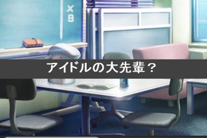 【グリマス】麗花アイドルエピソード「アイドルの大先輩?」まとめ