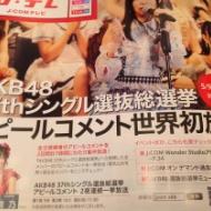 AKB48 37thシングル選抜総選挙 全メンバー政見放送キターーー!!!! アイドルファンマスター