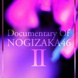 『運営がついに映画『Documentary of 乃木坂46 Ⅱ』詳細について公開!!!!』の画像