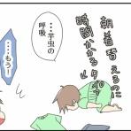 たら子日記
