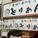 『(番外編)九州・大分県宇佐名物「からあげ」のお店が十条銀座商店街に!』の画像