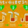 水とまぜてすぐできる!やさしい麦茶 濃縮タイプ