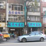 『五郎さんがここに!孤独のグルメの豆花店』の画像