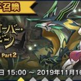 『【ドラガリ】レジェンド召喚「シャドウ・オーバー・メイデン ピックアップ Part 2」が来る!』の画像