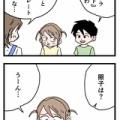 4コマ漫画「読書感想文」