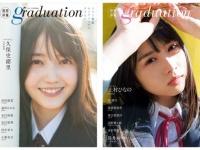 【日向坂46】graduation2020ポストカード解禁!!!ひなさん、ひなのさん・・・!!!!