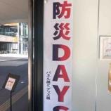 『明日2月3日まで開催。大規模災害の時に自分や家族の命を守るための備えに役立つ「みんなの防災DAYS」パネル展&防災用品展。あいパル1階の会場展示をぜひご覧ください!』の画像