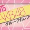 2015 AKB48グループカレンダー予約受付中CMがかわいい・・・