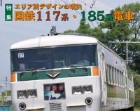 『月刊とれいん No.439 2011年7月号』の画像