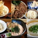 『【連載】「週刊大衆」極うま麺 20190209発売号』の画像