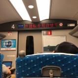 『[6/18 8:30現在]東海道新幹線が運転見合わせ、地震による停電発生のため』の画像