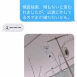 『泣いた〜😭』の画像