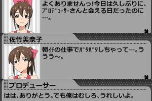 【グリマス】美奈子アイドルストーリーLV4