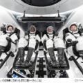 米有人宇宙船「クルードラゴン」ISS到着、シャトル廃止以来9年ぶり!いよいよ本格的な宇宙時代へ
