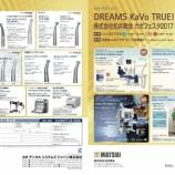 『【松井商会KaVo フェスタ2017】DREAMS KaVo TRUE! 開催!』の画像