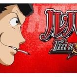 『【パチンコ新台】CRルパン三世Imasuperhero(アイムアスーパーヒーロー)の動画が公開!導入日は秋、スペックマックスタイプで登場!』の画像