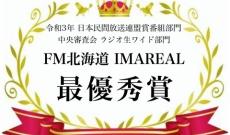 【乃木坂46】AIR-G' FM北海道 「IMAREAL」が日本一位に!!!