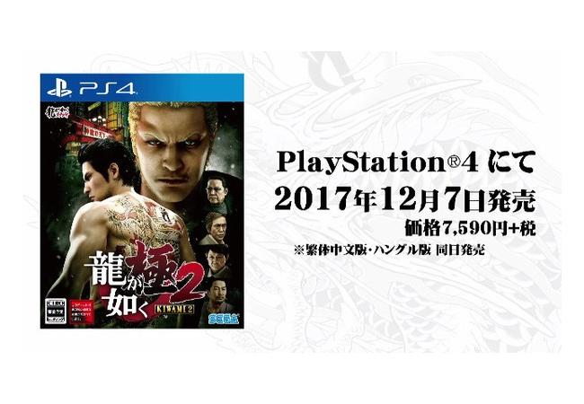 『龍が如く2』がPS4でリメイク!新要素を多く追加等、12月7日8197円で発売!