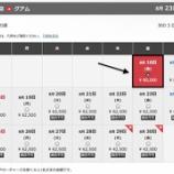 『JALのビジネスクラスをちょっとだけお得に購入する方法。』の画像