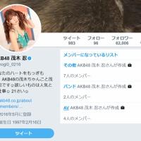 """【炎上】ツイッター非公開リストが丸見えになるバグ発生 AKB48茂木忍の""""AV""""リスト発覚"""