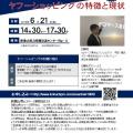 【H31.6月開催予定】ヤフーショッピングの特徴と現状