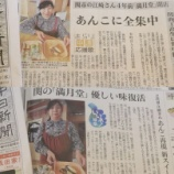 『\岐阜新聞&中日新聞 掲載/本町BASEに出店した元・満月堂 江崎さんの『あんこカフェ』が注目集めています』の画像