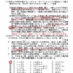 高校 政経・倫政の補習講座
