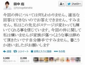 元KAT-TUN・田中聖の弟が契約解除に言及「今回の件については何もわかりません」