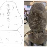 『康美青 記念碑』の画像