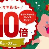 『今年最後のキューズモールポイント「10倍」デー!』の画像