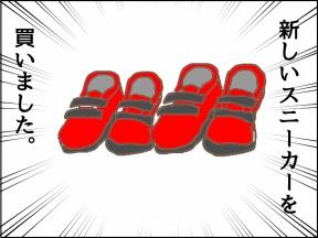 【4コマ漫画】新しい靴で出かけよう!!