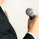 『吉本興業会見から見た『コミュニケーションの知識』』の画像