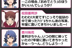 【グリマス】復刻「囚われ!アイドルプリズン」ショートストーリーまとめ