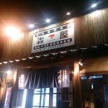 『初めて入った焼肉屋~@犇屋 伊丹店、安くて満腹に!』の画像