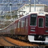 『阪急電鉄 1000系』の画像