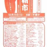 『戸田市役所及び周辺地域で「朝市」12月13日(日)午前8時から正午まで開催』の画像