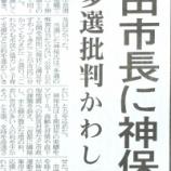 『戸田市長選挙 各新聞記事に掲載 神保国男氏当選』の画像