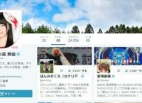 【悲報】大森美優、ヲタ(男性)のTwitterをフォローする